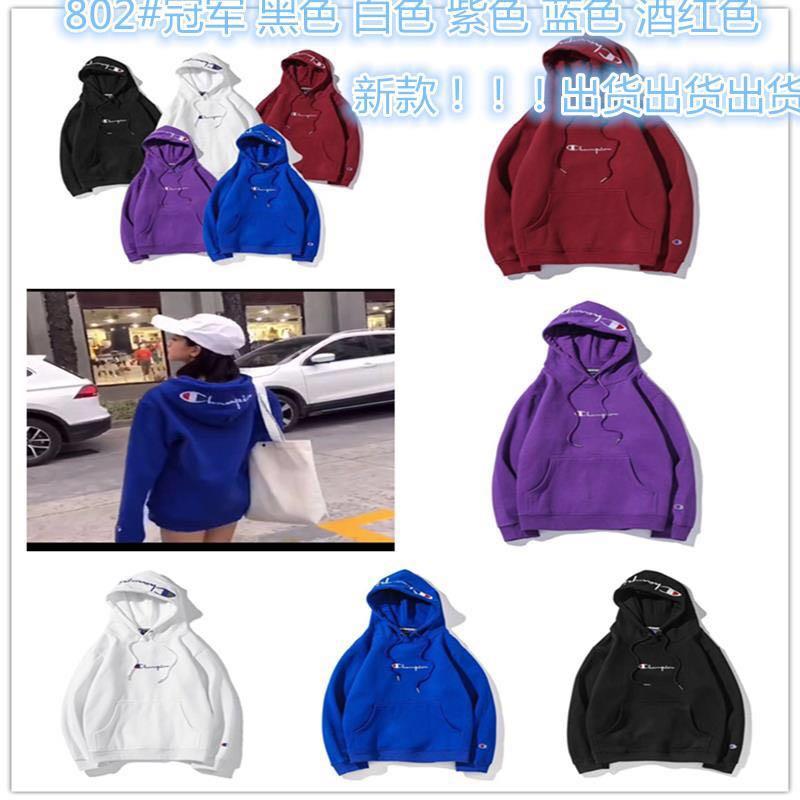 冠军秋冬新款加绒加厚长袖连帽卫衣802# 黑色 白色 紫色 酒红色 蓝色 M L XL XXL